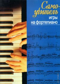 Е. Желнова. Самоучитель игры на фортепиано