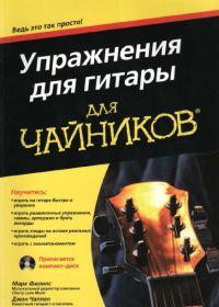 М. Филипс, Д. Чаппел. Упражнения для гитары для чайников