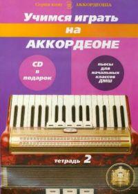 Р. Бажилин. Учимся играть на аккордеоне. Альбом пьес для начальных классов детских музыкальных школ. Тетрадь 2