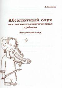 Л. Ивонина. Абсолютный слух как психолого-педагогическая проблема