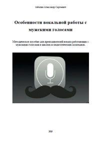А. Забелин. Особенности вокальной работы с мужскими голосами