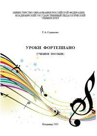 Г. Садыхова. Уроки фортепиано. Учебное пособие