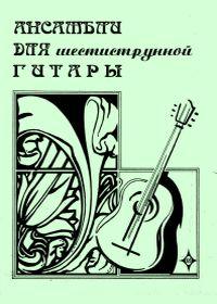 В. Колосов. Ансамбли для шестиструнной гитары. 1-5 классы музыкальной школы