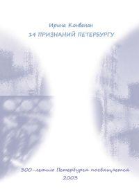 И. Конвенан. 14 признаний Петербургу. Песни для детского хора