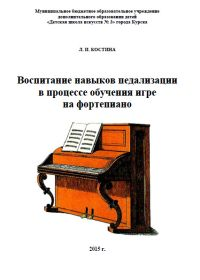 Л. Костина. Воспитание навыков педализации в процессе обучения игре на фортепиано