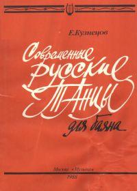 Е. Кузнецов. Современные русские танцы для баяна