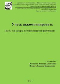 З. Рассохина, Н. Чернига. Учусь аккомпанировать. Пьесы для домры в сопровождении фортепиано