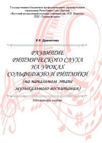 Р. Давлетова. Развитие ритмического слуха на уроках сольфеджио и ритмики (на начальном этапе музыкального воспитания)