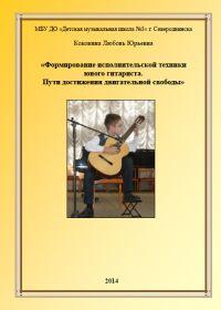 Л. Коковина. Формирование исполнительской техники юного гитариста. Пути достижения двигательной свободы