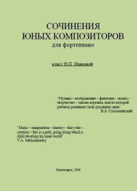 Н. Ишкова. Сочинения юных композиторов для фортепиано