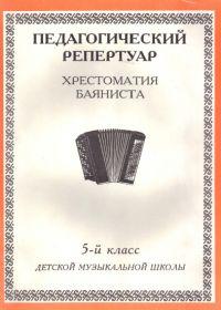 Педагогический репертуар. Хрестоматия баяниста. 5 класс ДМШ