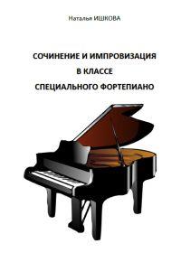 Н. Ишкова. Сочинение и импровизация в классе специального фортепиано