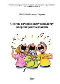 В. Семенова. Советы начинающему вокалисту (сборник рекомендаций)