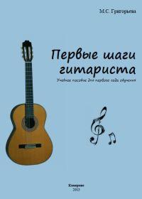 М. Григорьева. Первые шаги гитариста. Учебное пособие для первого года обучения