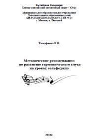 Е. Тимофеева. Методические рекомендации по развитию гармонического слуха на уроках сольфеджио