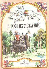 Л. Петухова. В гостях у сказки
