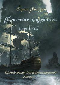 С. Володин. Пристань призрачных кораблей. Произведения для шестиструнной гитары