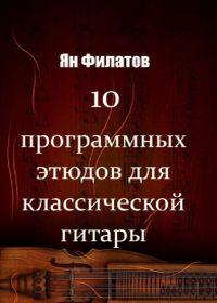 Я. Филатов. 10 программных этюдов для классической гитары