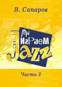 В. Сапаров. Мы играем джаз. Часть 2
