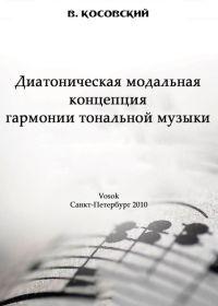 В. Косовский. Диатоническая модальная концепция гармонии тональной музыки