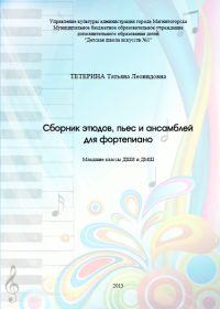 Т. Тетерина. Сборник этюдов, пьес и ансамблей для фортепиано. Младшие классы ДШИ и ДМШ