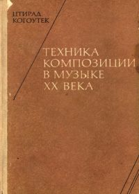Ц. Когоутек. Техника композиции в музыке XX века