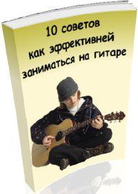 А. Обечайка. 10 советов как эффективней заниматься на гитаре