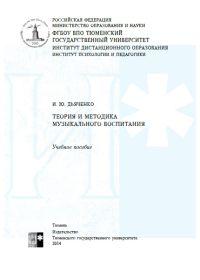 И. Дьяченко. Теория и методика музыкального воспитания
