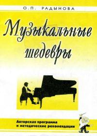 О. Радынова. Музыкальные шедевры. Авторская программа и методические рекомендации