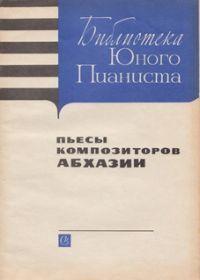 С. Кецба. Пьесы композиторов Абхазии для фортепиано