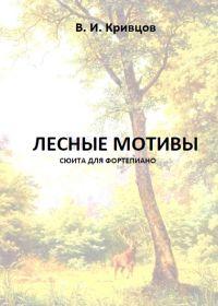 В. Кривцов. Лесные мотивы. Сюита для фортепиано