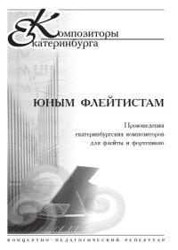 В. Барыкин. Юным флейтистам. Произведения екатеринбургских композиторов для флейты и фортепиано