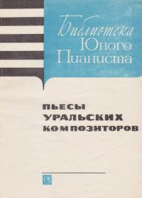 Т. Макоха, И. Ганелин. Пьесы уральских композиторов для фортепиано