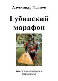 А. Осипов. Губинский марафон. Выпуски 1,2