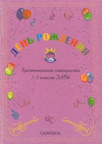 Ю. Зырянов. День рождения. Хрестоматия гитариста. 1-5 классы ДМШ