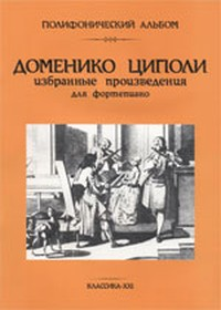 Д. Циполи. Избранные произведения для фортепиано