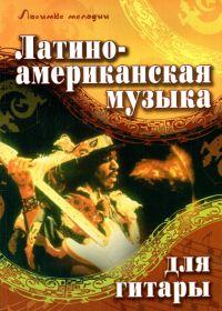 Р. Хайнецкий. Латиноамериканская музыка для гитары