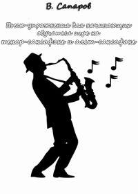 В. Сапаров. Пьесы-упражнения для начинающих обучаться игре на альт-саксофоне и тенор-саксофоне