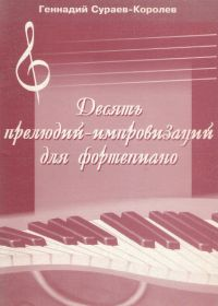 Г. Сураев-Королев. Десять прелюдий-импровизаций для фортепиано