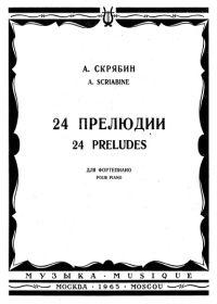 А. Скрябин. 24 прелюдии для фортепиано