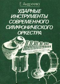 Е. Андреева. Ударные инструменты современного симфонического оркестра