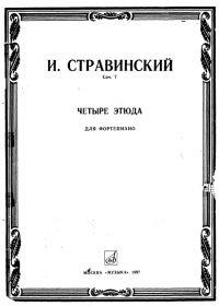 И. Стравинский. Четыре этюда для фортепиано