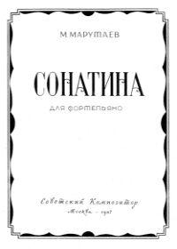 М. Марутаев. Сонатина для фортепьяно