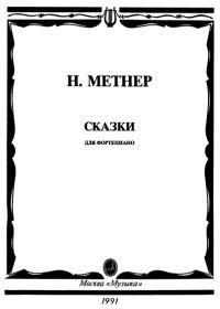 Н. Метнер. Сказки для фортепиано