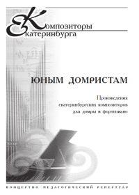 В. Барыкин. Юным домристам. Произведения екатеринбургских композиторов для домры и фортепиано