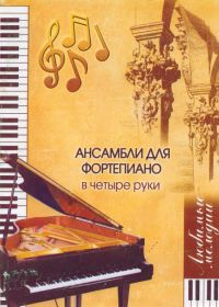 Н. Смирнова. Ансамбли для фортепиано в четыре руки