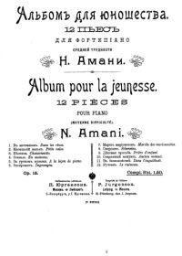 Н. Амани. Альбом для юношества. 12 пьес для фортепиано средней трудности