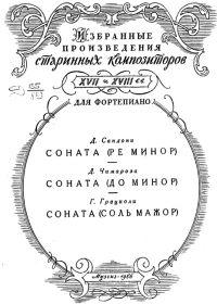 Н. Кувшинников. Избранные произведения старинных композиторов XVII и XVIII вв. для фортепиано