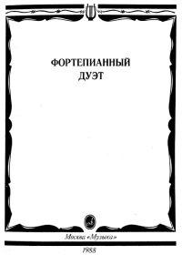 Е. Сорокина. Фортепианный дуэт. Пьесы для фортепиано в четыре руки
