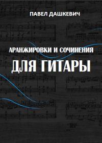 П. Дашкевич. Аранжировки и сочинения для гитары